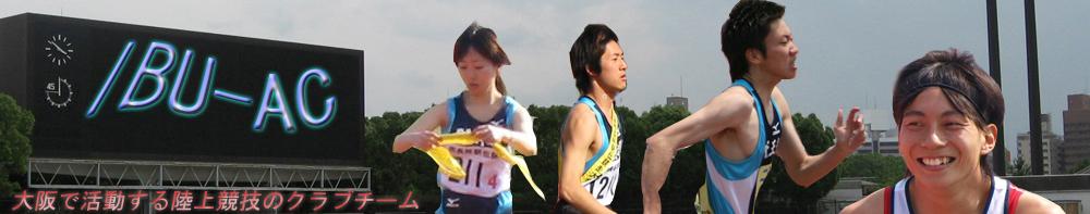 IBU−AC  〜大阪 羽曳野市の四天王寺大学で活動する陸上競技のクラブチーム〜